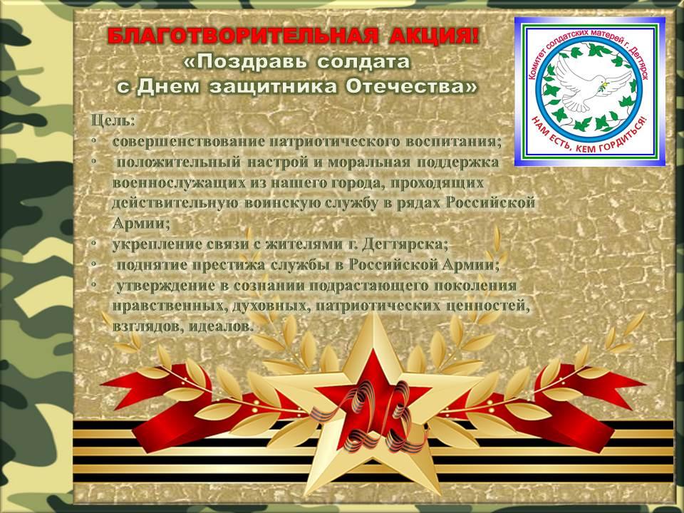 Поздравления для воинских частей 150